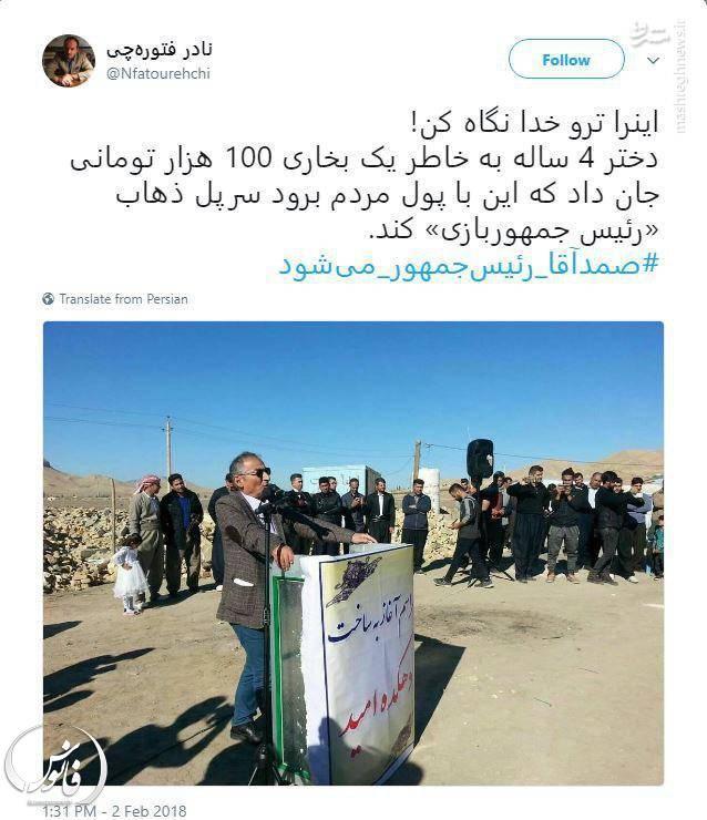 Image result for سلبریتی هایی که برای زلزله زدگان کرمانشاه شماره حساب منتشر کردند