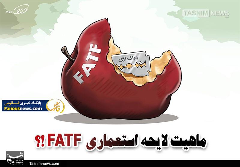 کاریکاتور/ ماهیت لایحه استعماری FATF ؟!